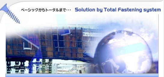 ファスニング ビス 建築副資材 東京都 株式会社サカイファースニング